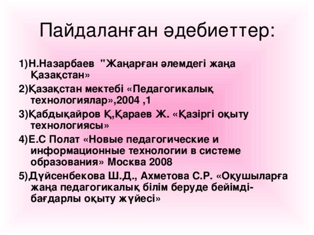Пайдаланған әдебиеттер: 1)Н.Назарбаев