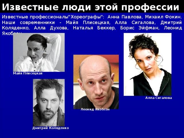 Известные люди этой профессии Известные профессионалы