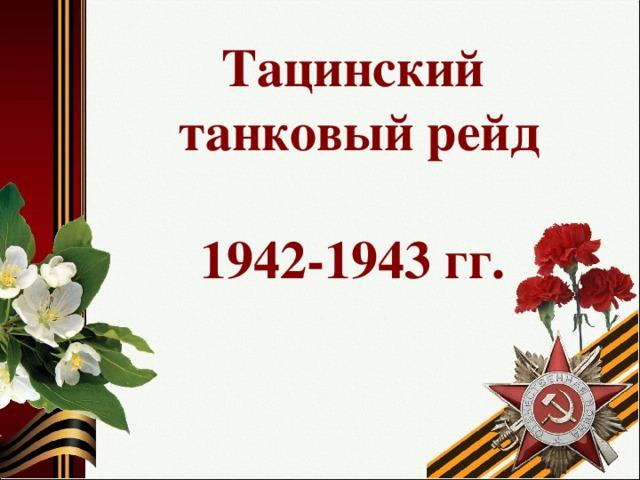Тацинский танковый рейд   1942-1943 гг.