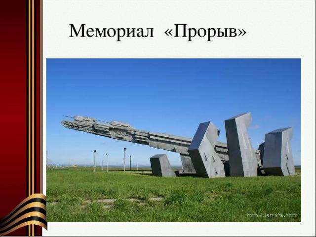 Мемориал «Прорыв»