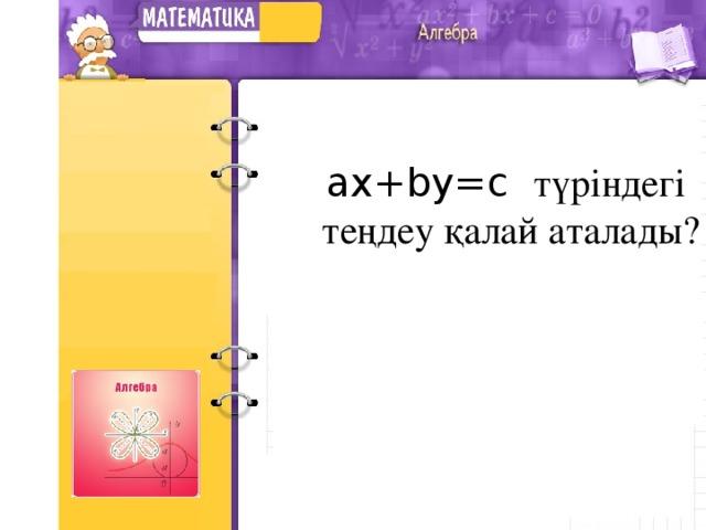 ax+by=c  түріндегі  теңдеу қалай аталады?