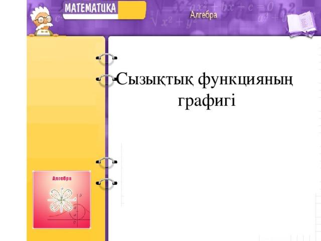 Сызықтық функцияның  графигі
