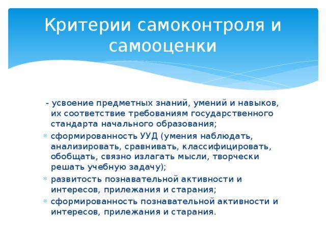 Критерии самоконтроля и самооценки  - усвоение предметных знаний, умений и навыков, их соответствие требованиям государственного стандарта начального образования;