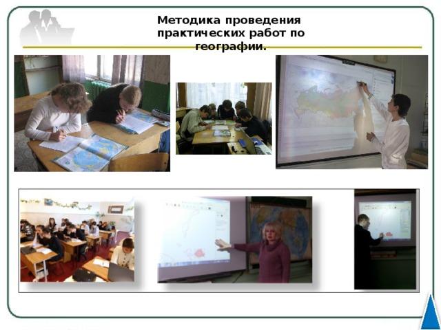 Методика проведения практических работ по географии.