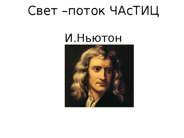 Свет –поток ЧАсТИЦ  И.Ньютон