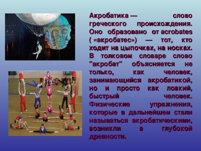Стихи о спортивной акробатике