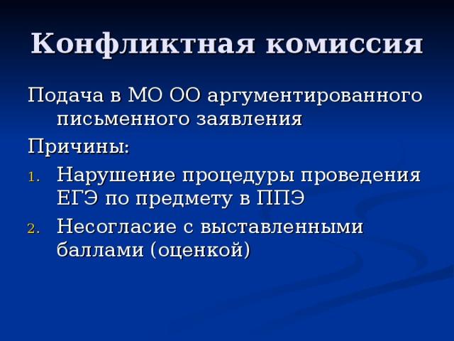 Конфликтная комиссия Подача в МО ОО аргументированного письменного заявления Причины: