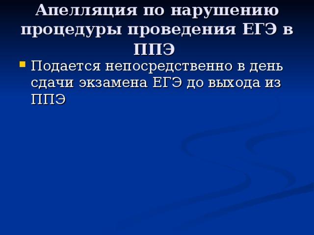 Апелляция по нарушению процедуры проведения ЕГЭ в ППЭ
