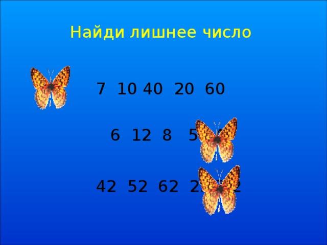 Найди лишнее число 7 10 40 20 60 6 12 8 5 4 42 52 62 23 7 2