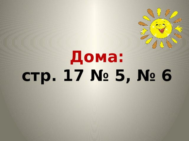 Дома:  стр. 17 № 5, № 6