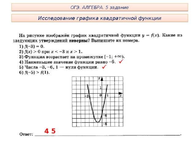 ОГЭ. АЛГЕБРА. 5 задание Исследование графика квадратичной функции   4 5