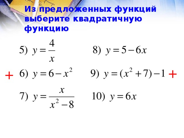 Из предложенных функций выберите квадратичную функцию + +