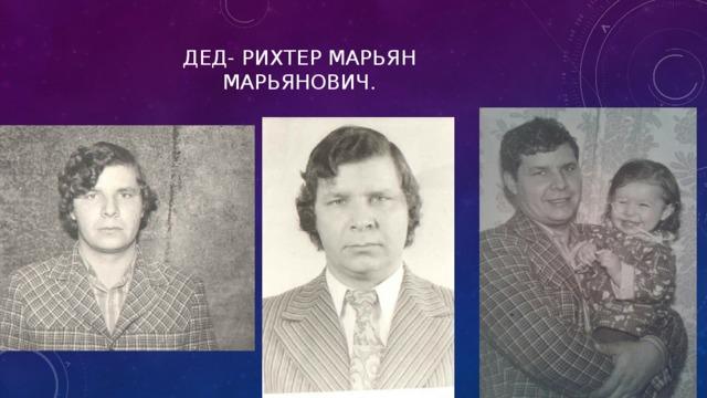 ДЕД- РИХТЕР МАРЬЯН МАРЬЯНОВИЧ.