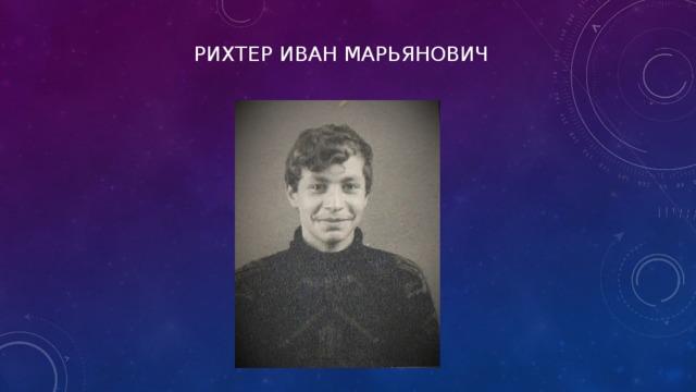 РИХТЕР ИВАН МАРЬЯНОВИЧ