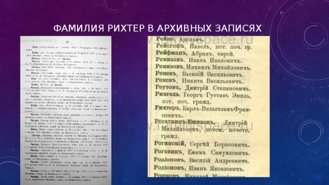ФАМИЛИЯ РИХТЕР В АРХИВНЫХ ЗАПИСЯХ