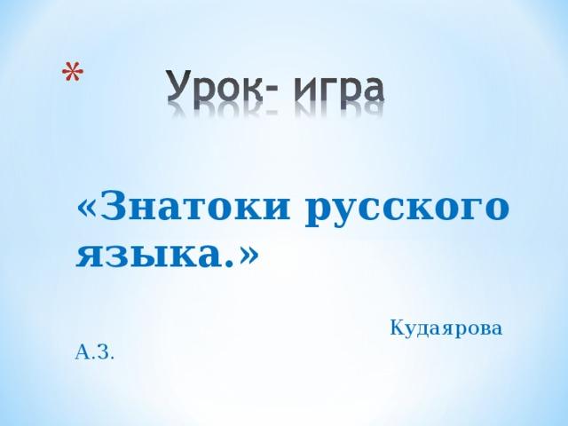 «Знатоки русского языка.»  Кудаярова А.З.