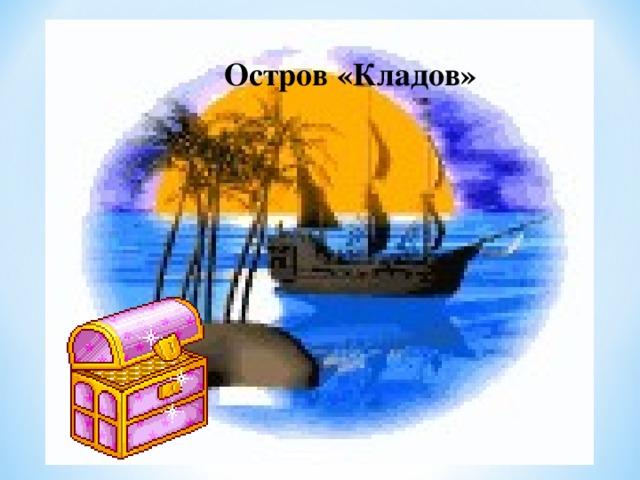 Остров «Кладов»