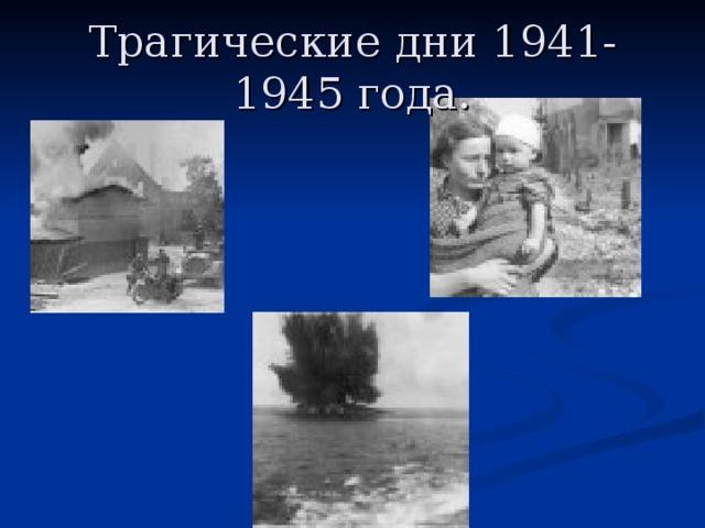 Трагические дни 1941-1945 года.