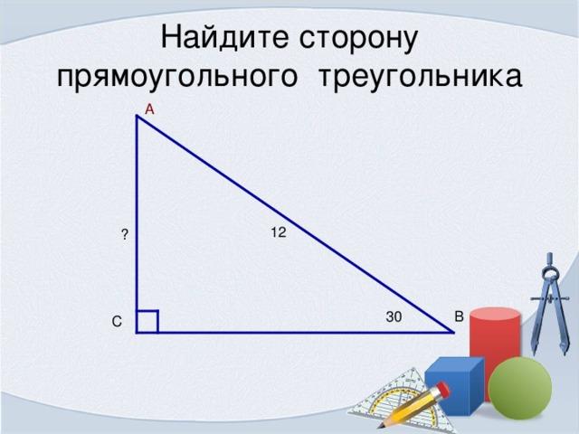 Найдите сторону прямоугольного треугольника А