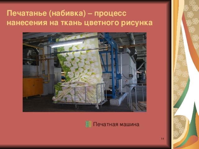 Печатанье (набивка) – процесс нанесения на ткань цветного рисунка Печатная машина