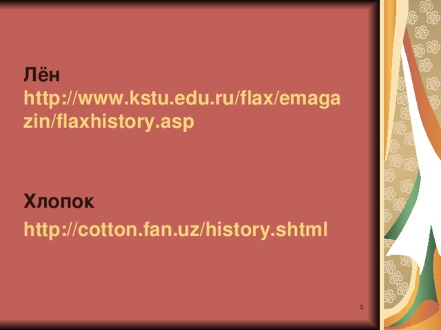Лён http://www.kstu.edu.ru/flax/emagazin/flaxhistory.asp Хлопок http://cotton.fan.uz/history.shtml