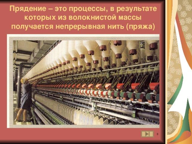 Прядение – это процессы, в результате которых из волокнистой массы получается непрерывная нить (пряжа)