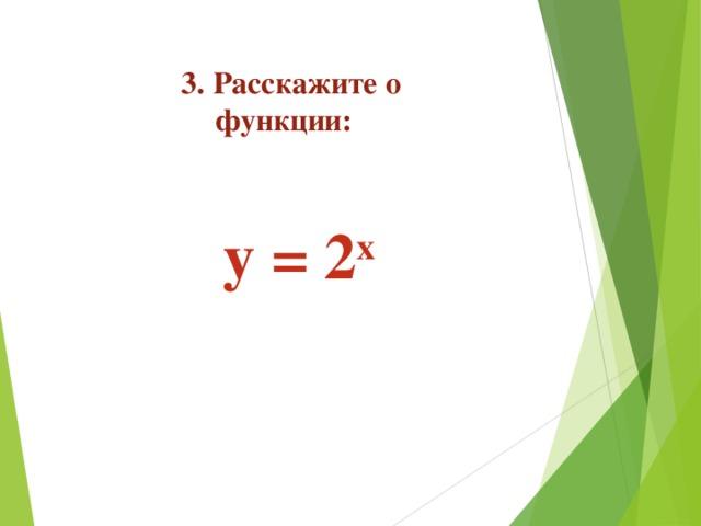 3. Расскажите о функции:   y = 2 x  2 3