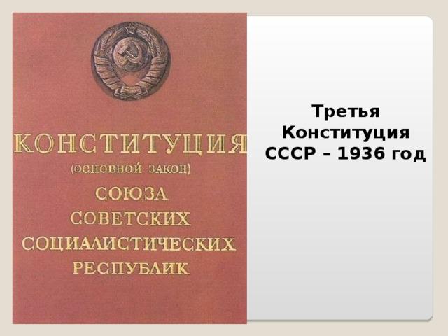 Третья Конституция СССР – 1936 год