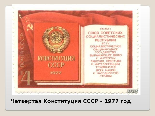 Четвертая Конституция СССР – 1977 год