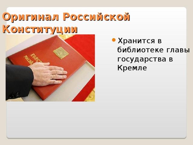 Оригинал Российской Конституции