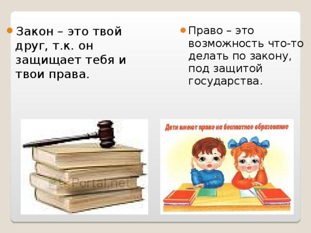 Право – это возможность что-то делать по закону, под защитой государства. Закон – это твой друг, т.к. он защищает тебя и твои права.
