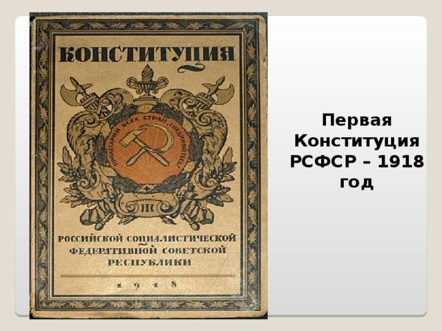 Первая Конституция РСФСР – 1918 год