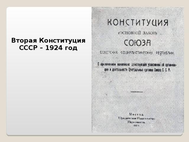 Вторая Конституция СССР – 1924 год