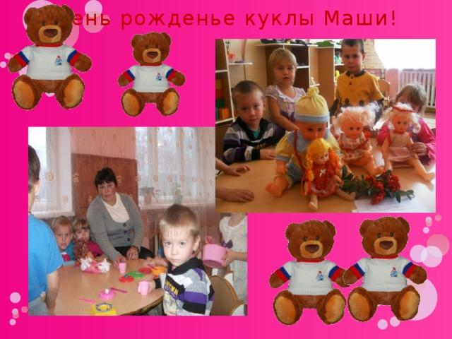 День рожденье куклы Маши!