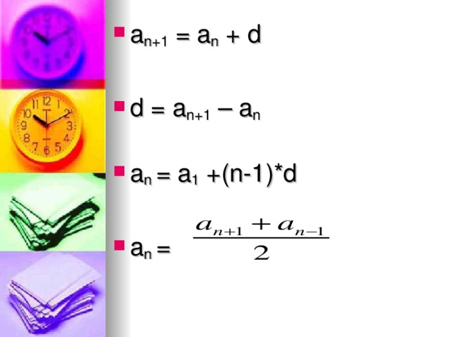 a n+1 = a n + d d = a n+1 – a n a n = a 1 +(n-1)*d  a n =