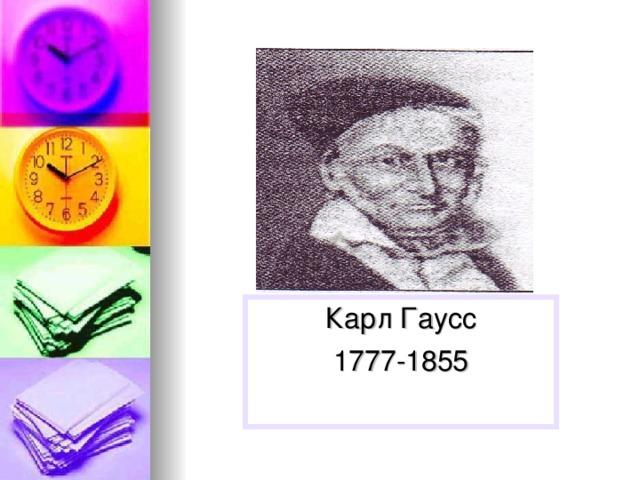 Карл Гаусс 1777-1855