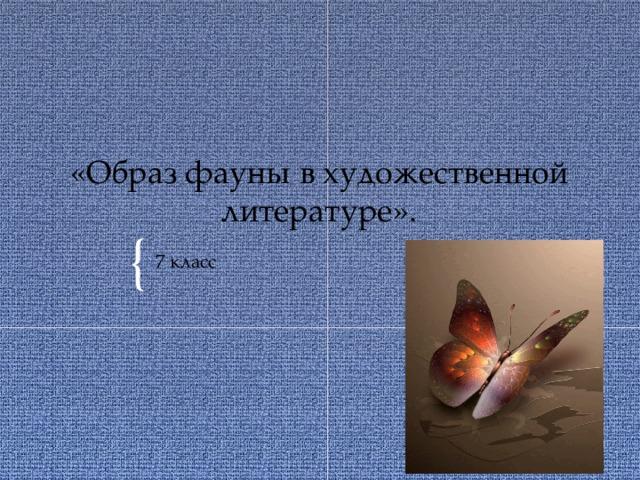 «Образ фауны в художественной литературе». 7 класс