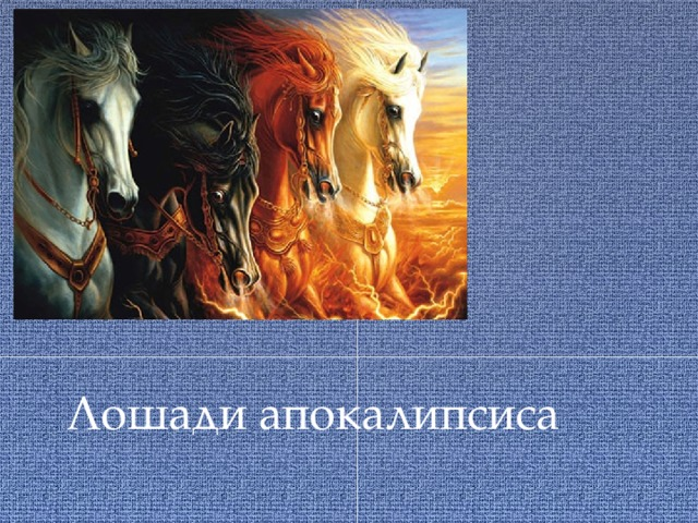 Лошади апокалипсиса