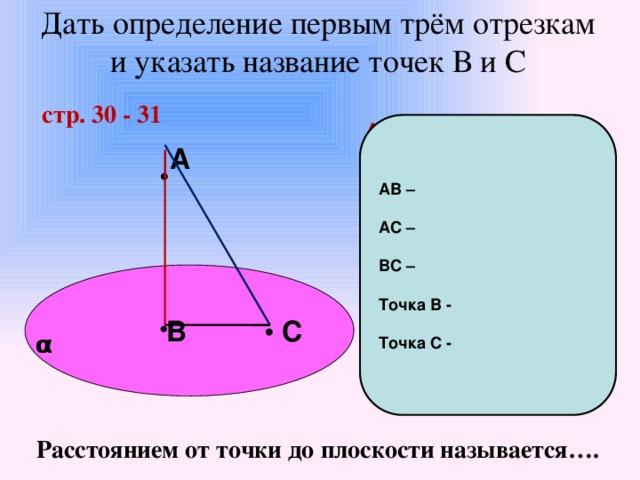 Практическая работа решение задач перпендикуляр и наклонная вероятность того что решит больше 12 задач