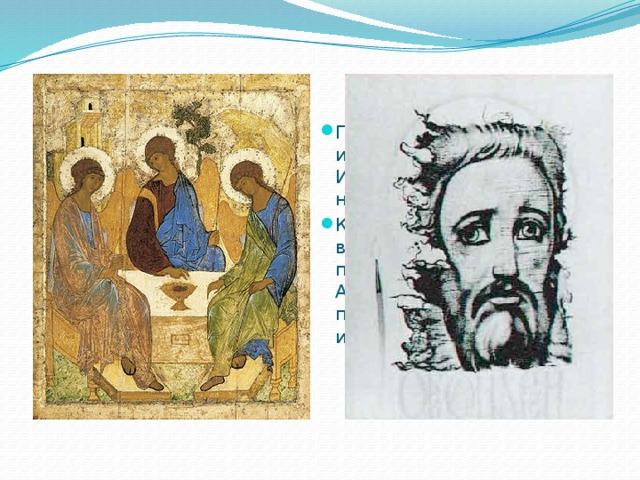 Почему стало возможным изображение на иконах Иисуса Христа (видимый, невидимый) Кто был одним из первых великих художников, писавших иконы? А.Рублев. Он был не просто художником, а иконописцем.