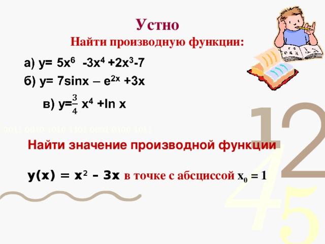 Устно  Найти производную функции: Найти значение производной функции  y(x) = x 2 – 3x в точке с абсциссой x 0 = 1