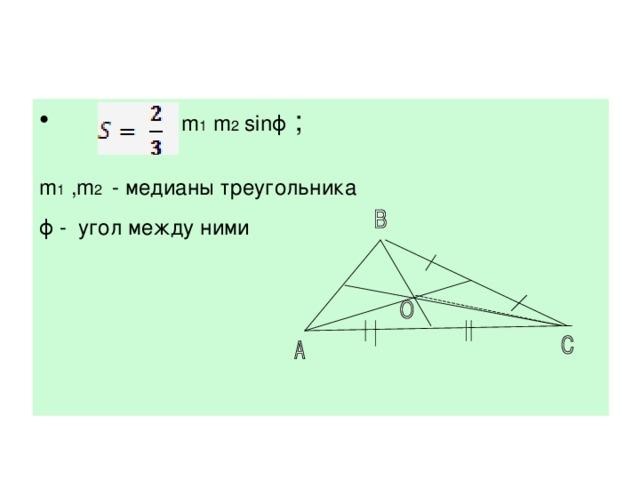 m 1  m 2  sinϕ ;