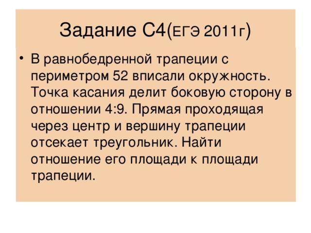 ЕГЭ 2011г