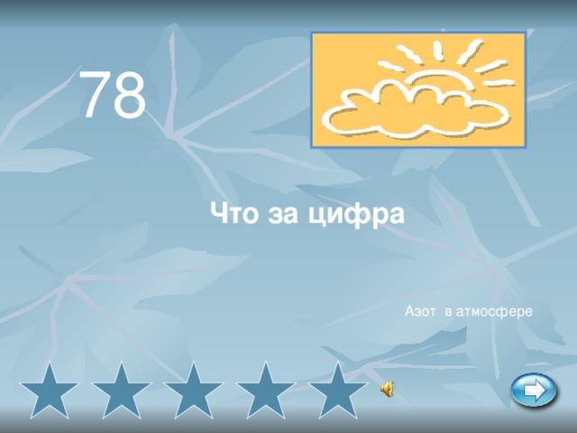 78 Что за цифра Азот в атмосфере