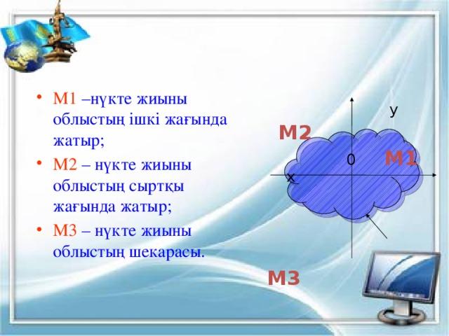 у  М2  0 М1 х  M3