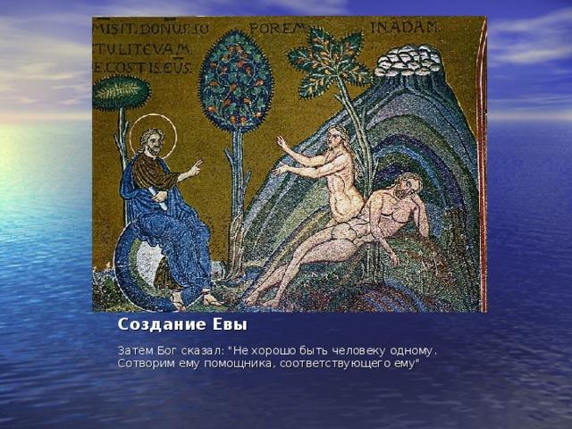 Создание Евы Затем Бог сказал: