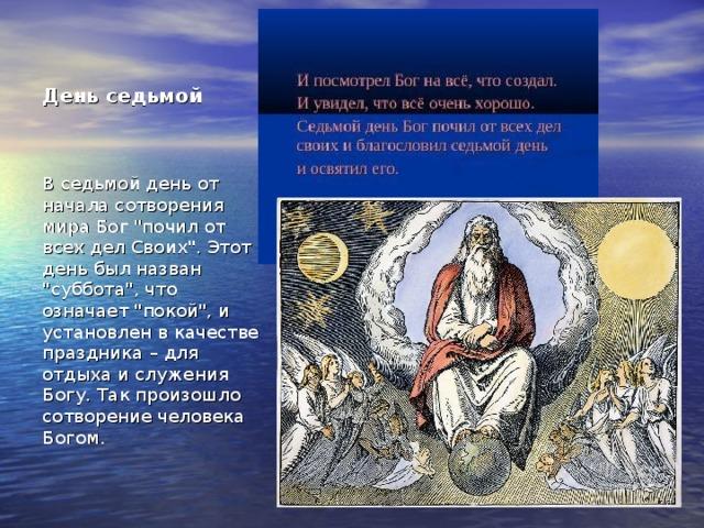 День седьмой В седьмой день от начала сотворения мира Бог