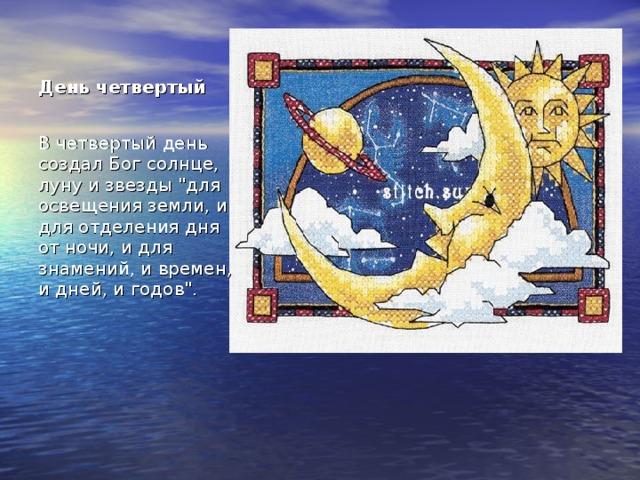 День четвертый В четвертый день создал Бог солнце, луну и звезды