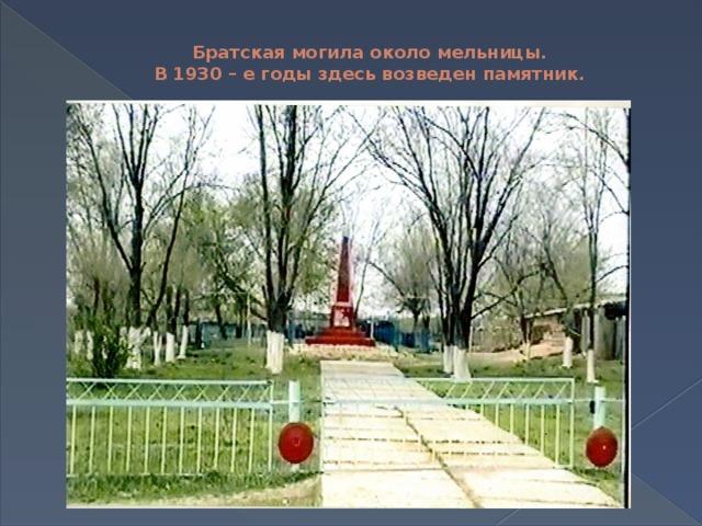 Братская могила около мельницы.  В 1930 – е годы здесь возведен памятник.