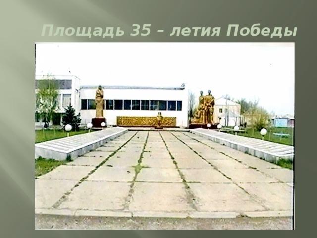 Площадь 35 – летия Победы